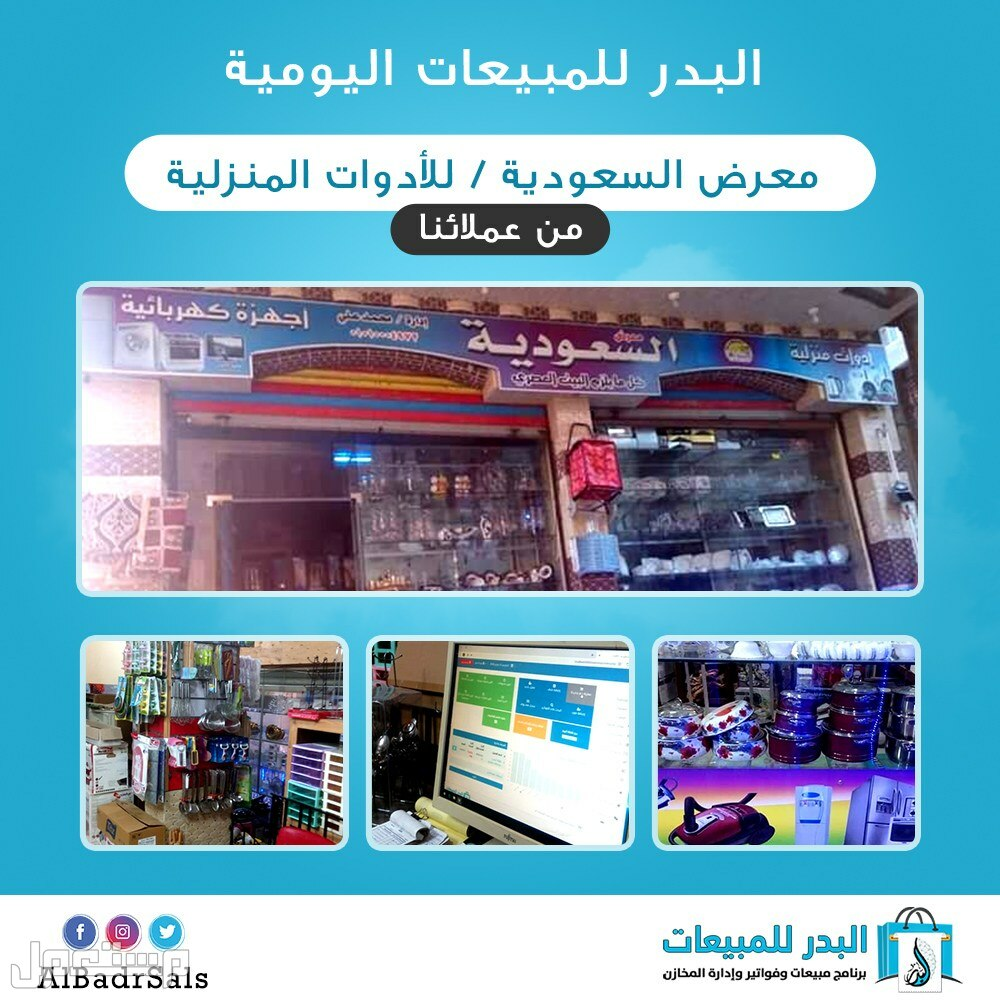 (برنامج محاسبى و نقاط بيع و نظام كاشير )( عرض خاص للبرنامج + الاجهزة)