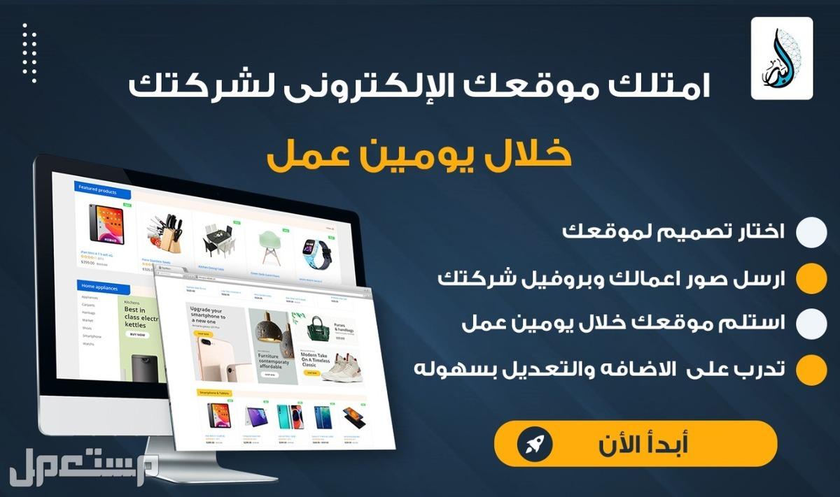 ( موقع - متجر ) إلكتروني لشركتك أو لعرض شغلك ومنتجاتك