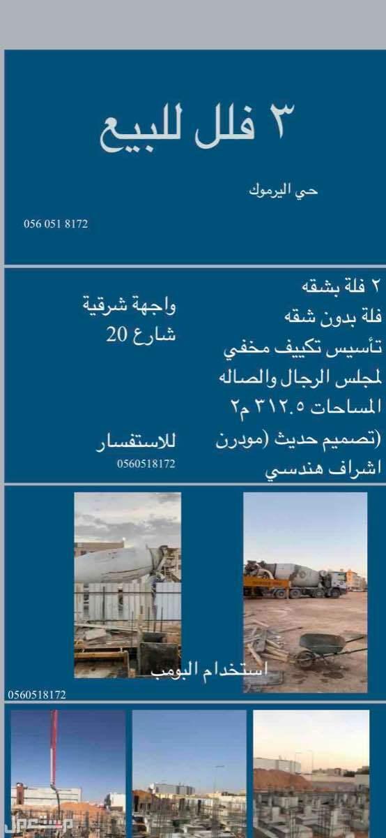 فلل للبيع  الرياض حي اليرموك