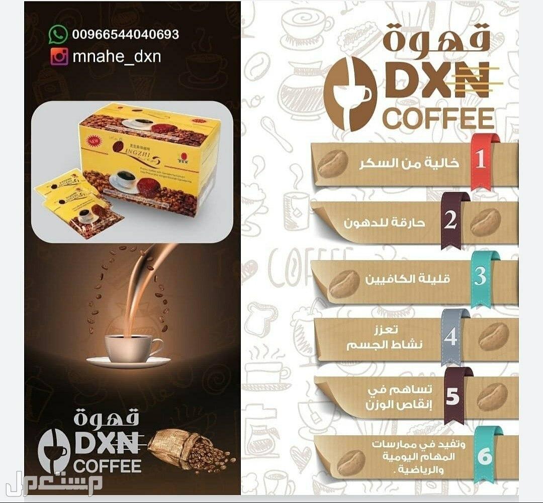 قهوة لينجزي السوداء من شركة dxn الماليزية