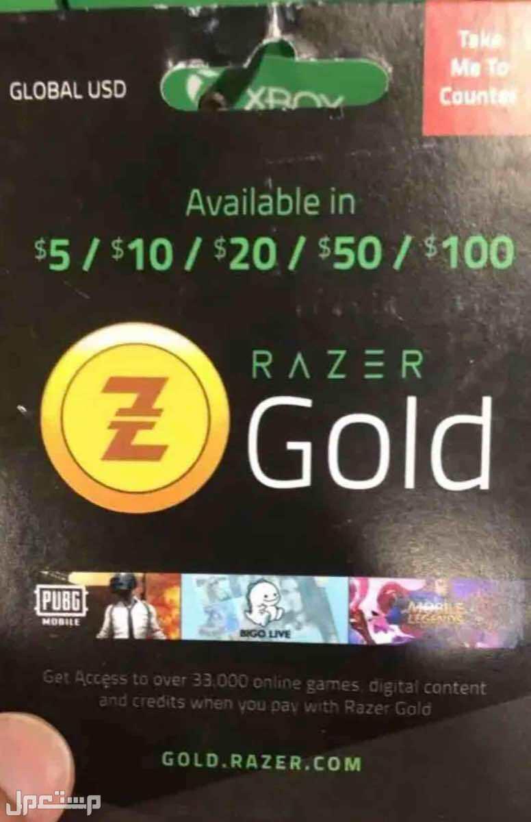 بطايق قولد ريزر مخفضة gold razer card