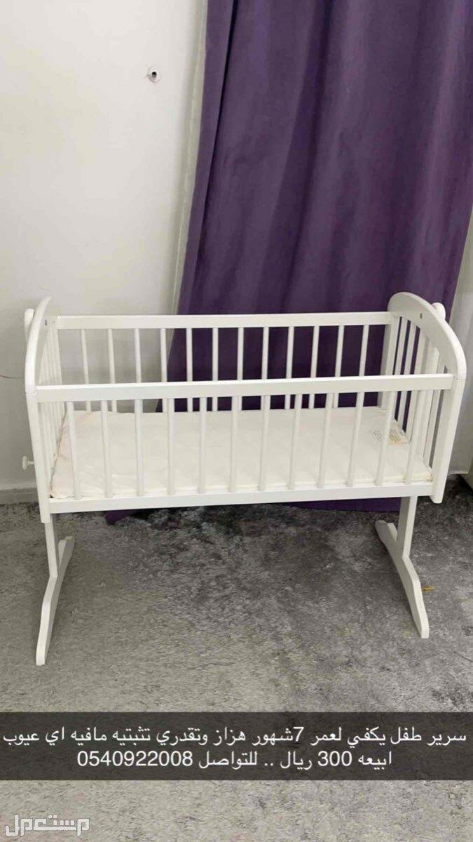 سرير اطفال سرير من سنتربوينت جديد لعمر 7شهور هزاز وثابت أبيعه ب 300 ريال