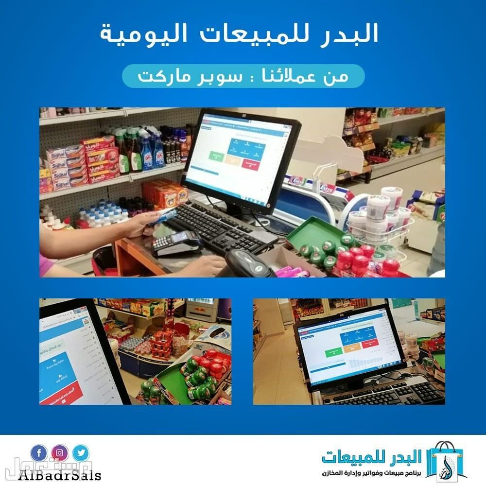(برنامج محاسبى و نقاط بيع و نظام كاشير ) من شركة البدر للنظم الذكية