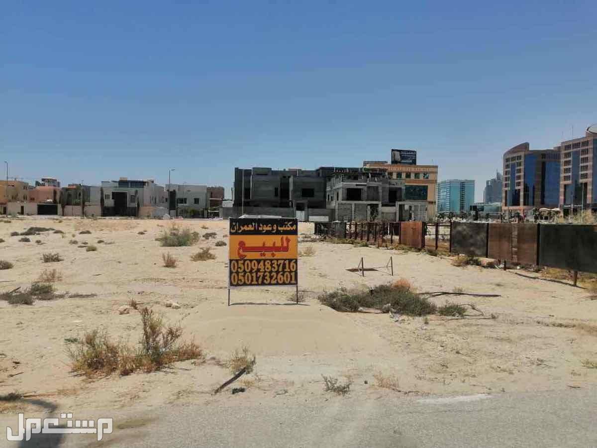 ارض للبيع في الخبر حي اليرموك قريب من الكرنيش موقع مميز جداً