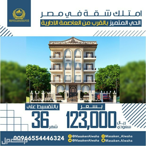 شقق للبيع في جمهورية مصر الحي المتميز