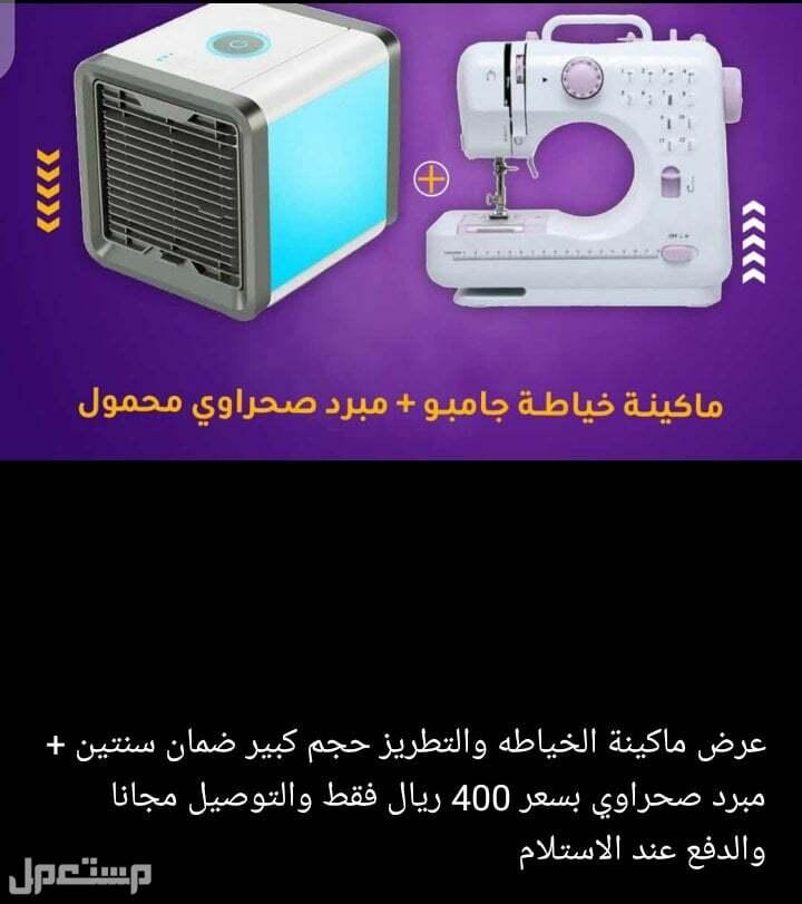 عرض ماكينة خياطة جامبو متعددة  + مبرد صحراوي صغير محمول بإضاءة