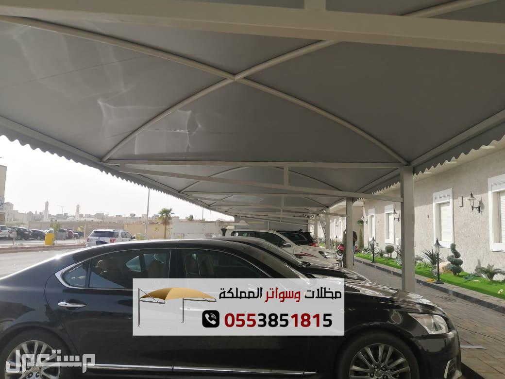 مظلات ومواقف سيارات pVC