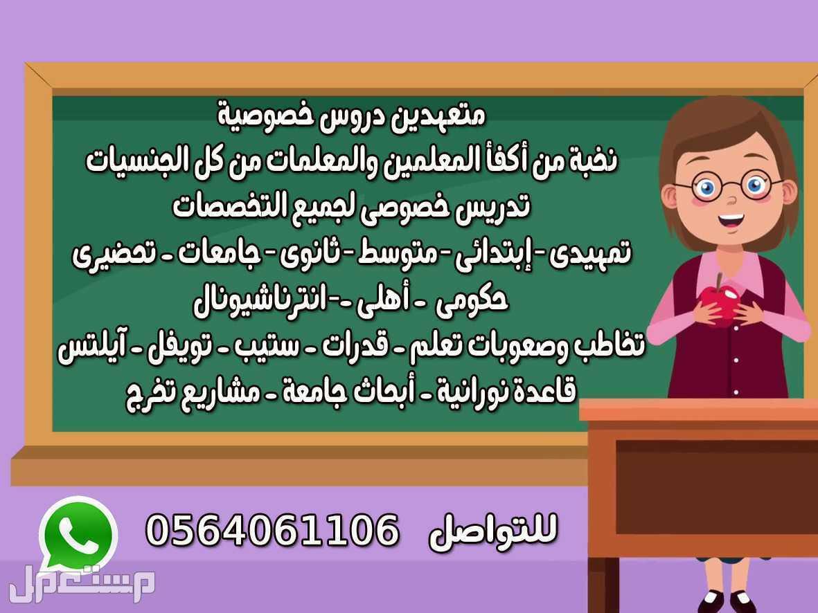 توفير معلمين ومعلمات جميع التخصصات