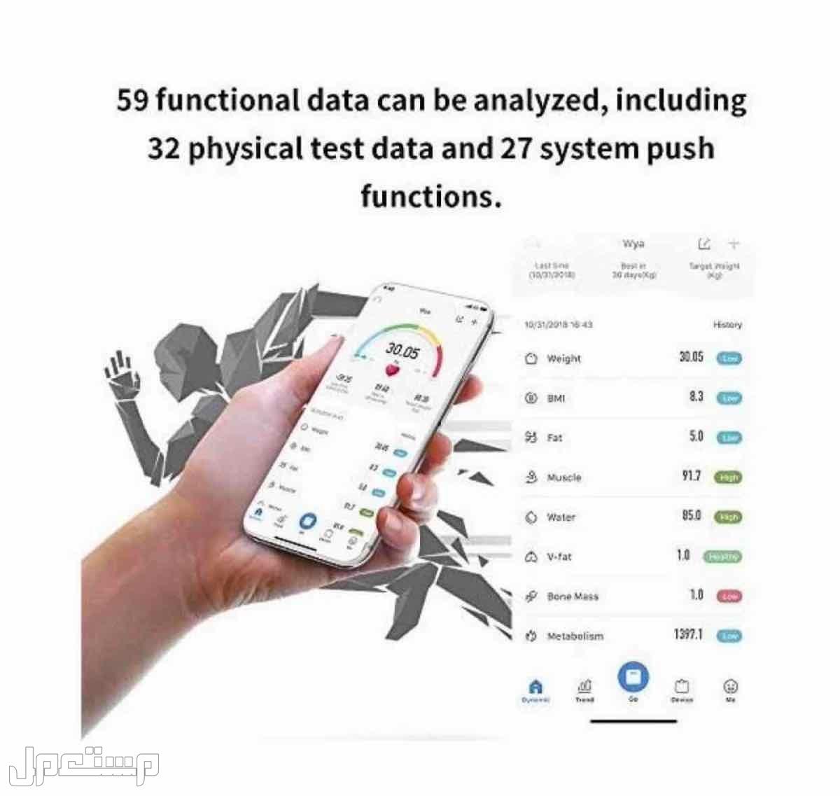 ميزان الكتروني ذكي رقمي لقياس الوزن