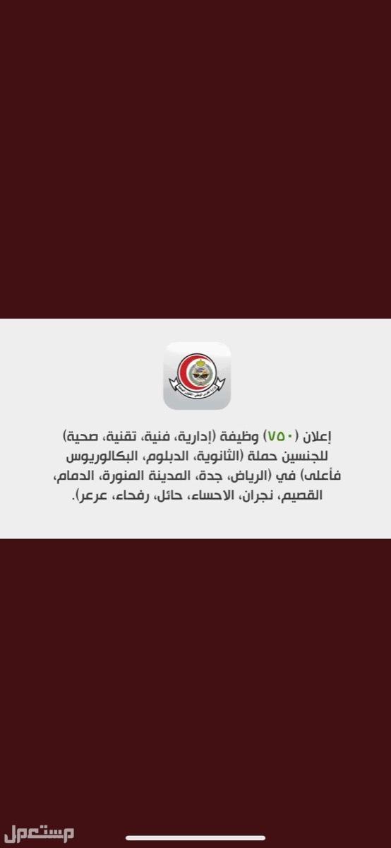 وظائف الرياض ارجوا الرد ب تم