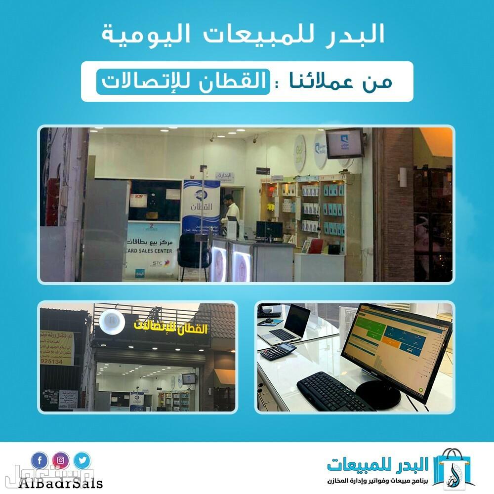 برنامج محاسبى و نقاط بيع و نظام كاشير يدعم الفاتورة الالكترونية