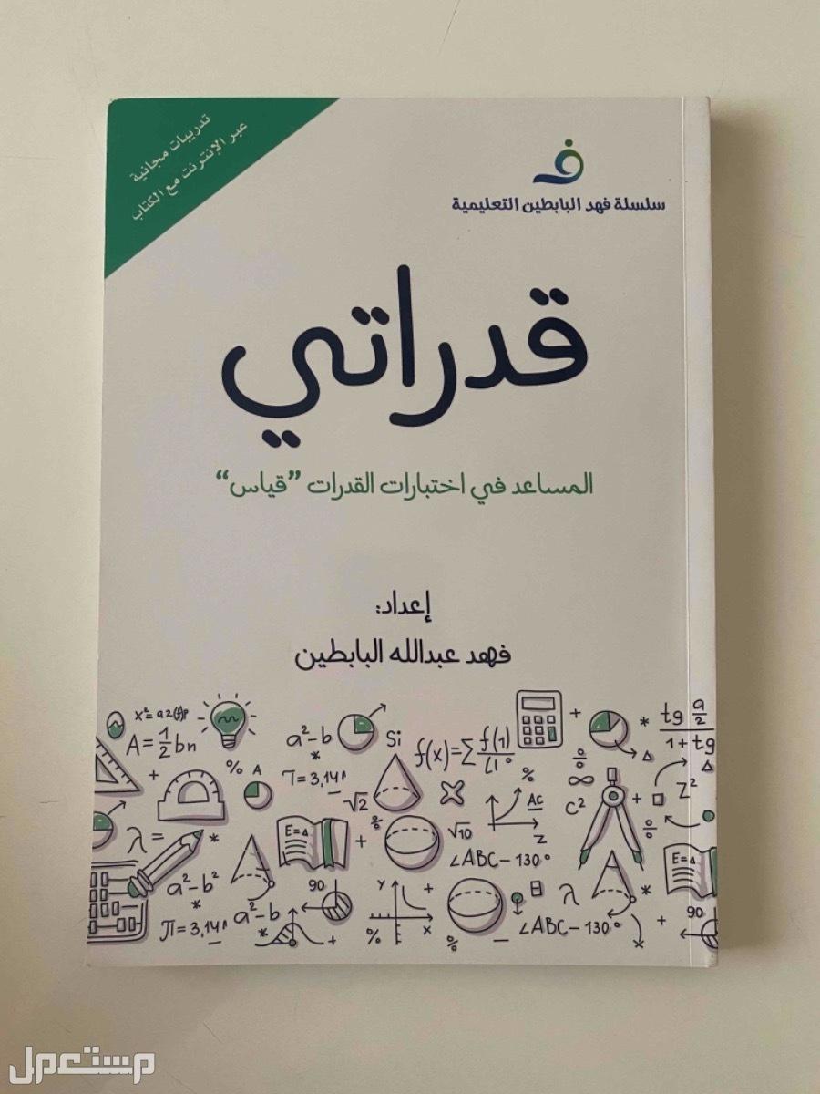 كتاب قدراتي للقدرات (جديد)