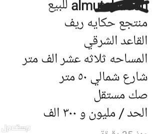 للبيع منتجع حكايه ريف حايل الحد مليون 300الف