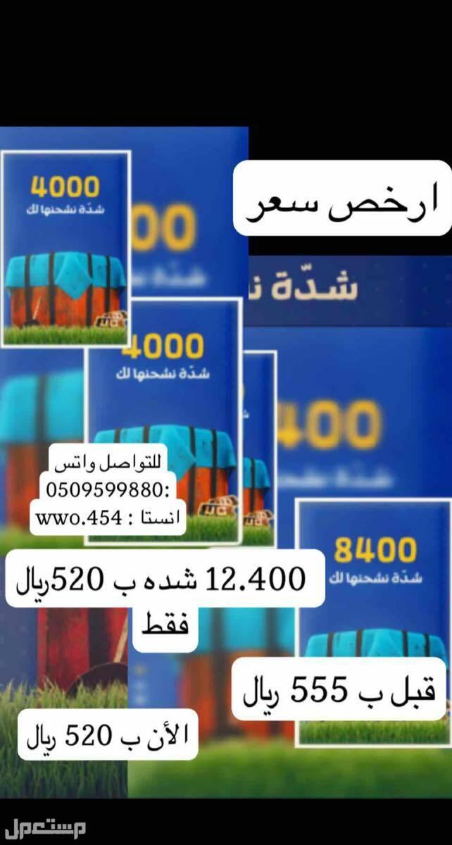 شدات ببجي ارخص سعر في السوق