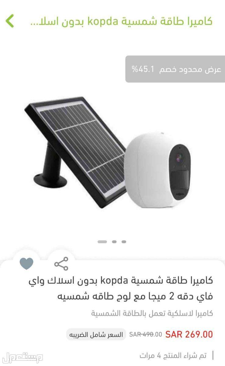 كاميرا لاسلكية KOPDA ليلية و نهارية دقه 2 ميجا تعمل بالطاقة الشمسية هذا المنتج من المتجر اللي اشتريته منه وسعره واضح