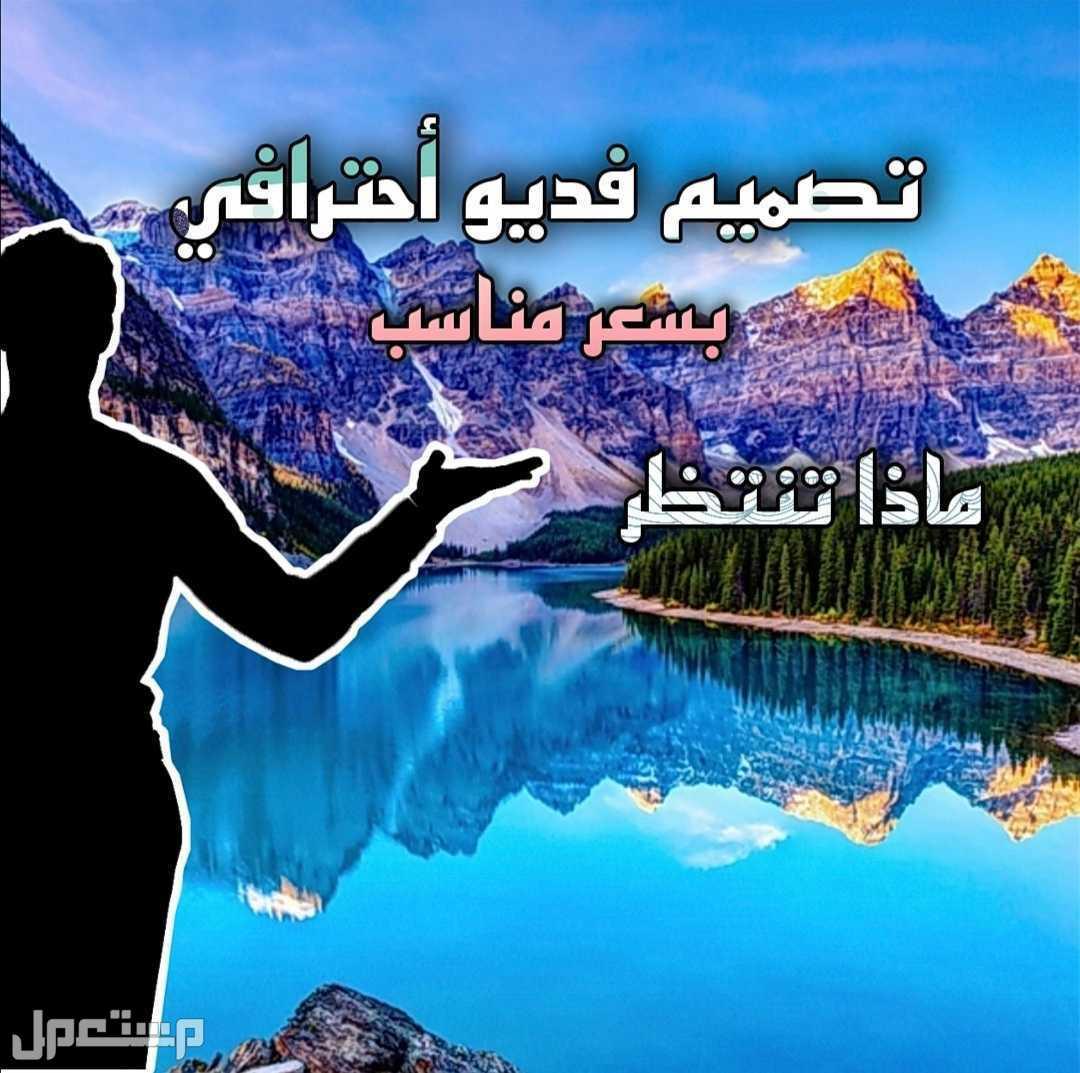تصميم فديو أحترافي
