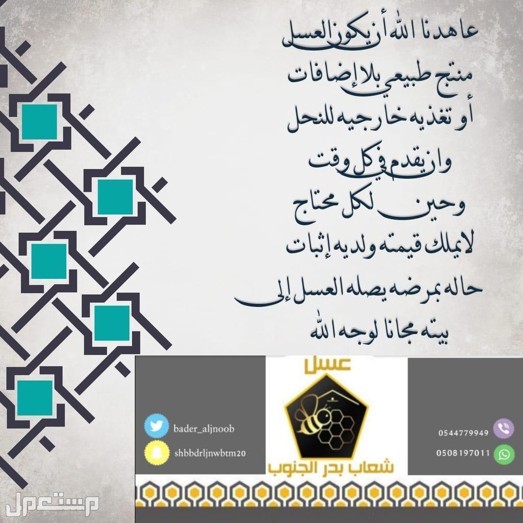 عسل وسمن بلدي وزعفران اعلان مستمر