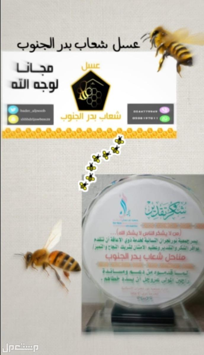 عسل وسمن بلدي وزعفران دروع وشهادات شكر من جمعيات بمنطقه نجران