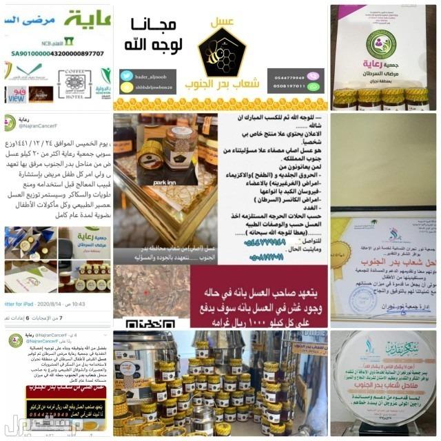 عسل وسمن بلدي وزعفران مجموعه من مشاركتنا وانجازاتنا المجتمعيه
