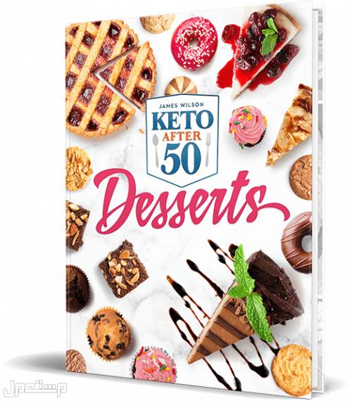 حلويات كيتو الصحية