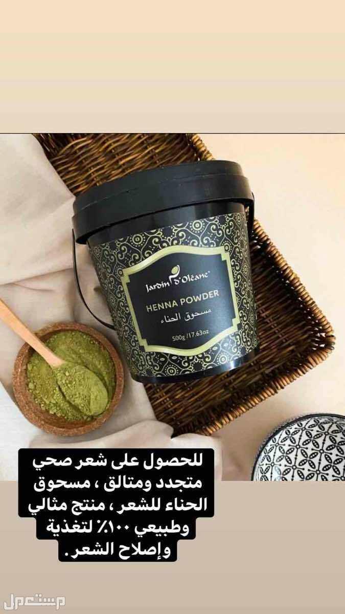 منتجات عنايه مغربيه ، عطور ب افضل الاسعار