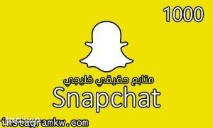 الرياض زيادت متابعين سناب