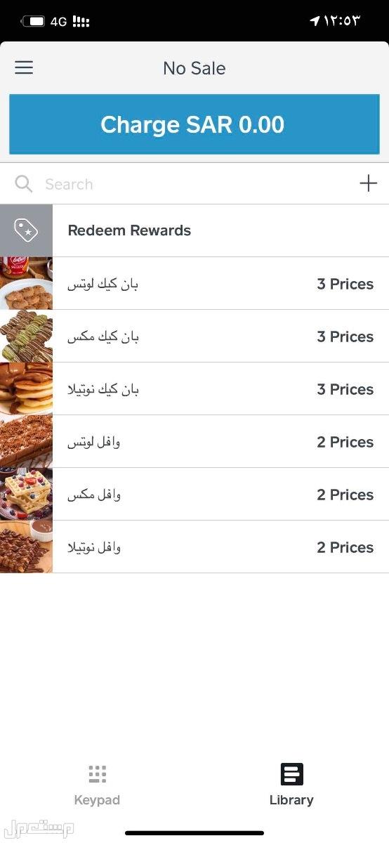 انشاء نظام محاسبة للكوفيهات و المطاعم على الايبادات و الجلكسي تاب