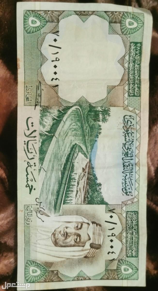 عملة من عهد الملك خالد