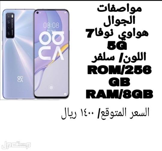 جوال هواوي نوفا 7 5G