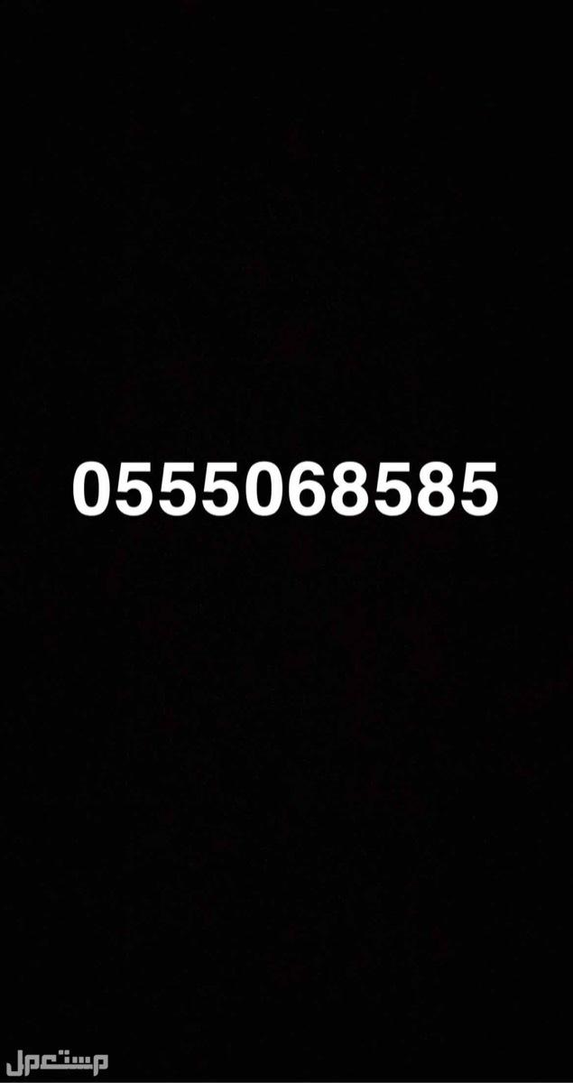رقم مميز سوا : 0555068585