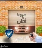 صيانه ابواب الكراج ونوافذ الشترات