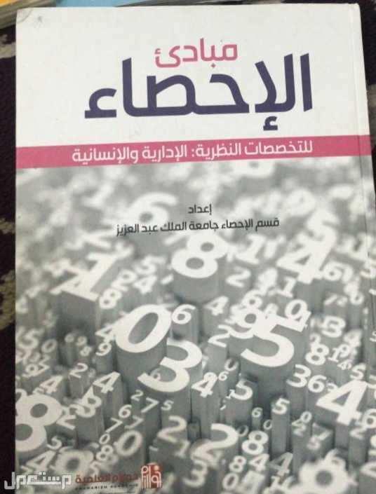 جدة حي الجامعة شارع عبد السليمان كتاب مباديء الإحصاء 65 ﷼