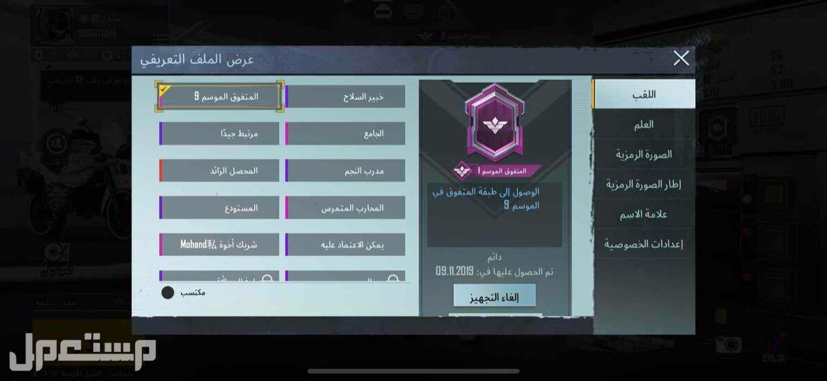 جدة حي النسيم 10 القاب