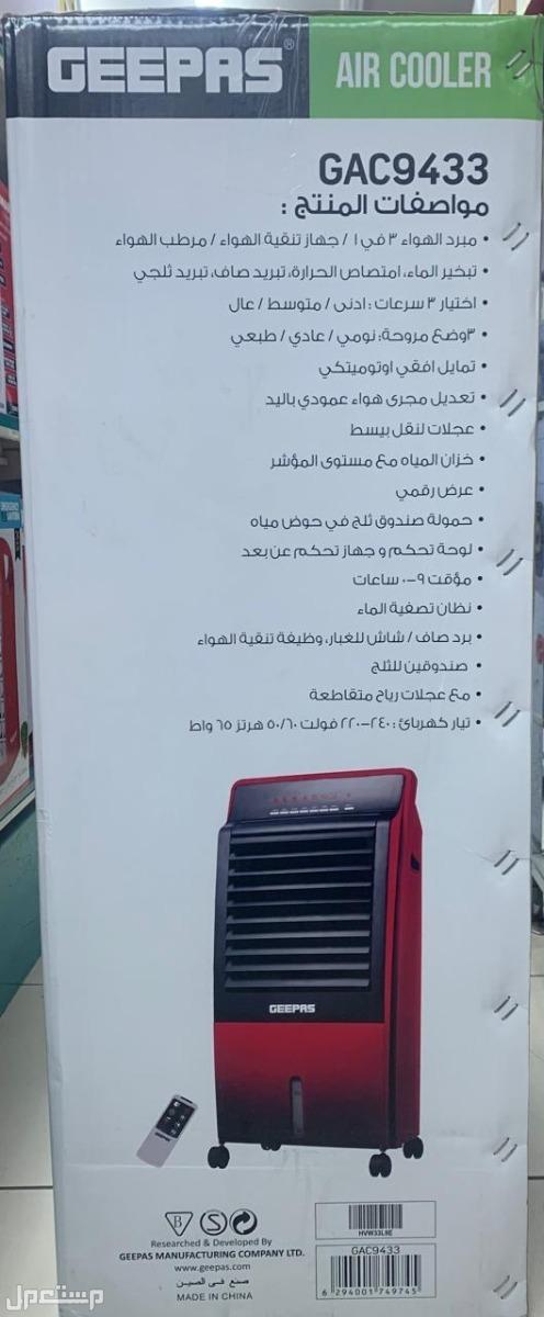 مكيف صحراوي متنقل 65 واط بريموت