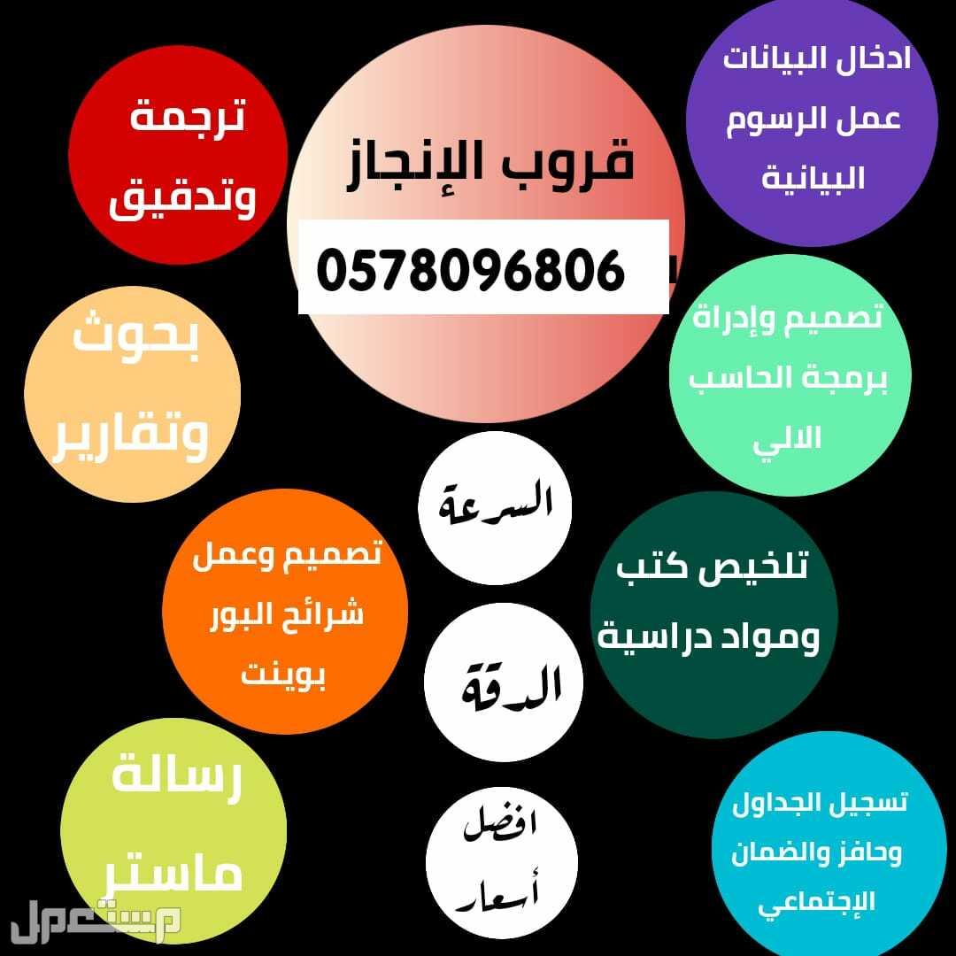 خدمات مكتبية انجليزية وعربية بأقل الأسعار
