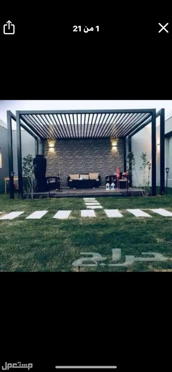 تنسيق حدائق مظلات وسواتر الرياض