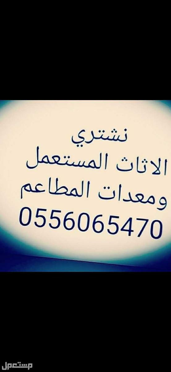 شراء معدات المطاعم المستعملة 0556065470