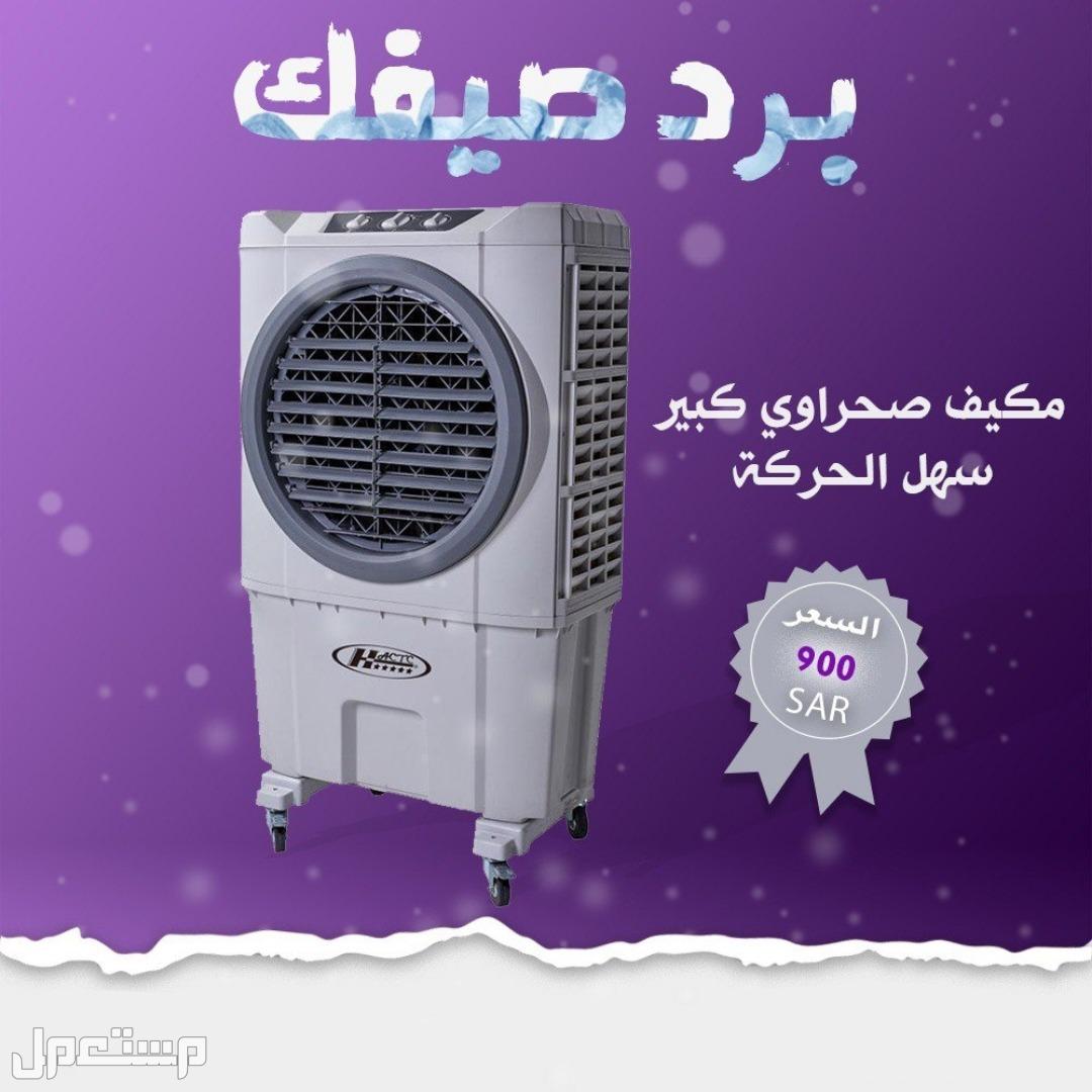 مبرد هواء صحراوي هاكتك 60 لتر بقوة 210 واط ضمان عامين