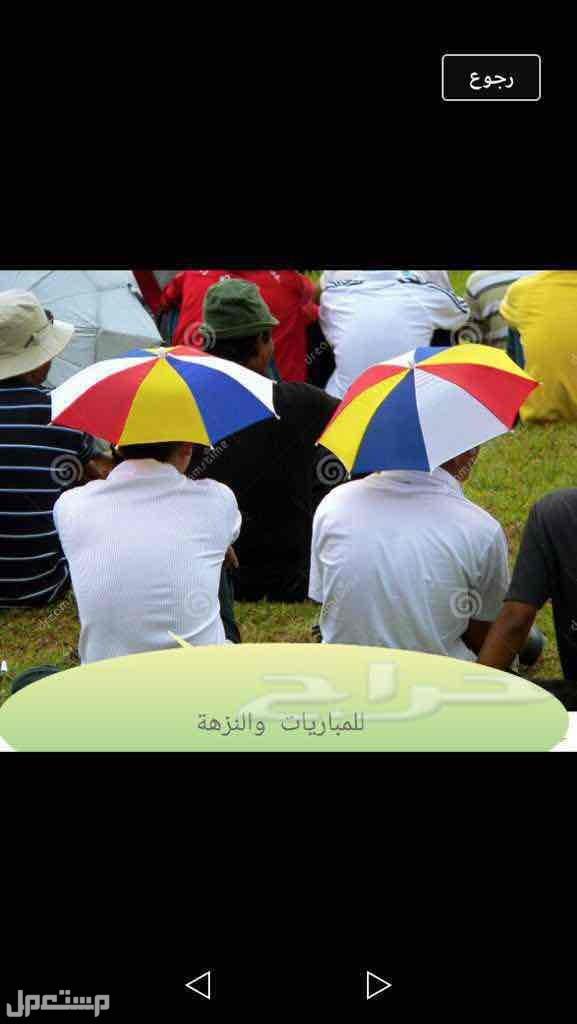 مظلة راس للعمال وللتوزيع الخيري