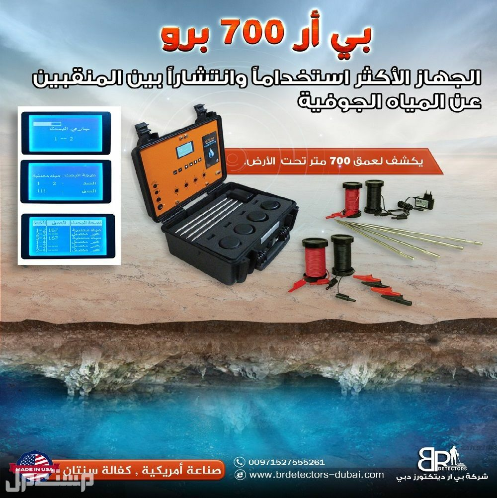 جهاز كشف المياه الجوفية الاشهر في دول الخليج بي ار 700 برو