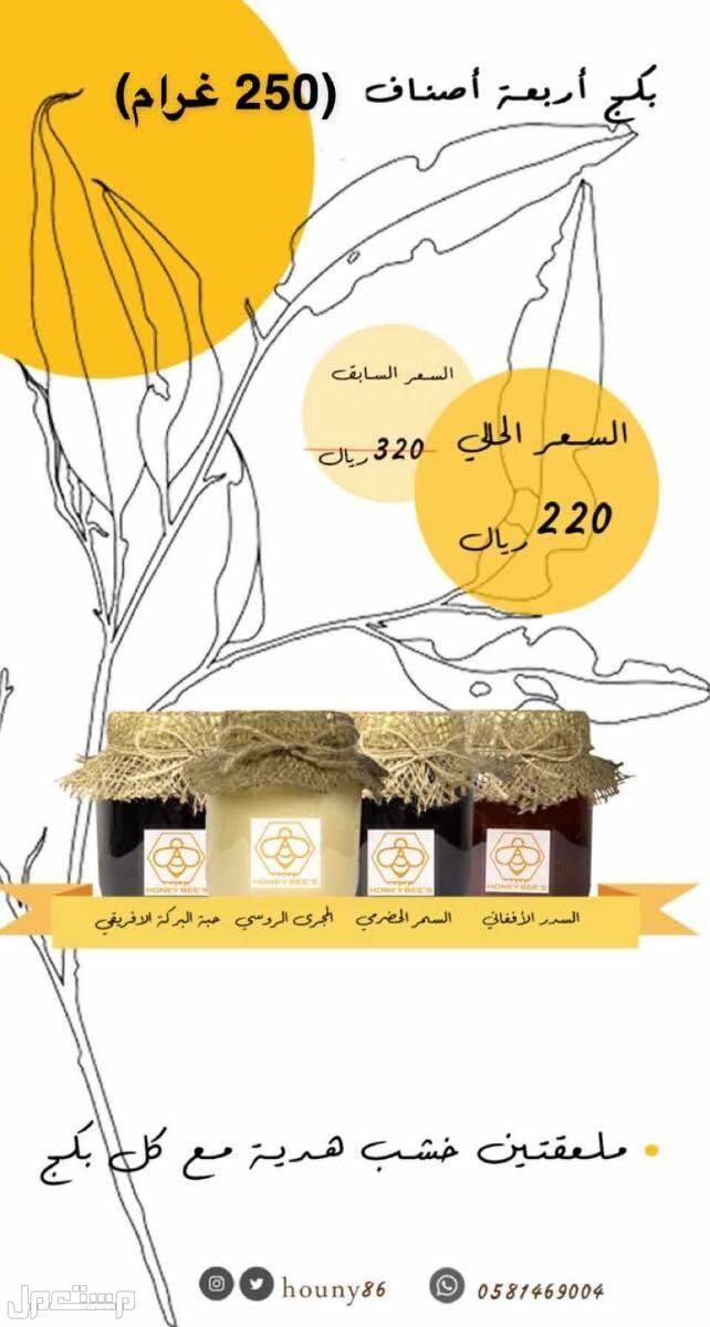 عروض العسل بتشكيله مناسبه للجميع