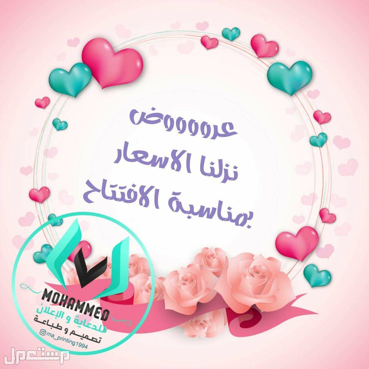 الرياض مخرج 20 شارع معن بن زائدة