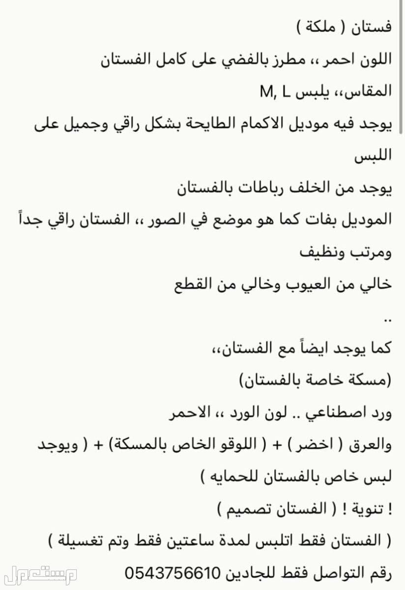 المدينه المنورة الحره الشرقيه