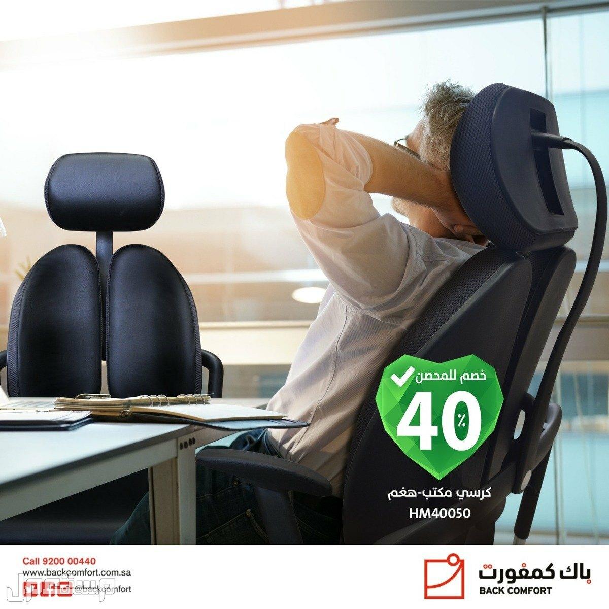 كرسي مكتب-هغم من باك كمفورت