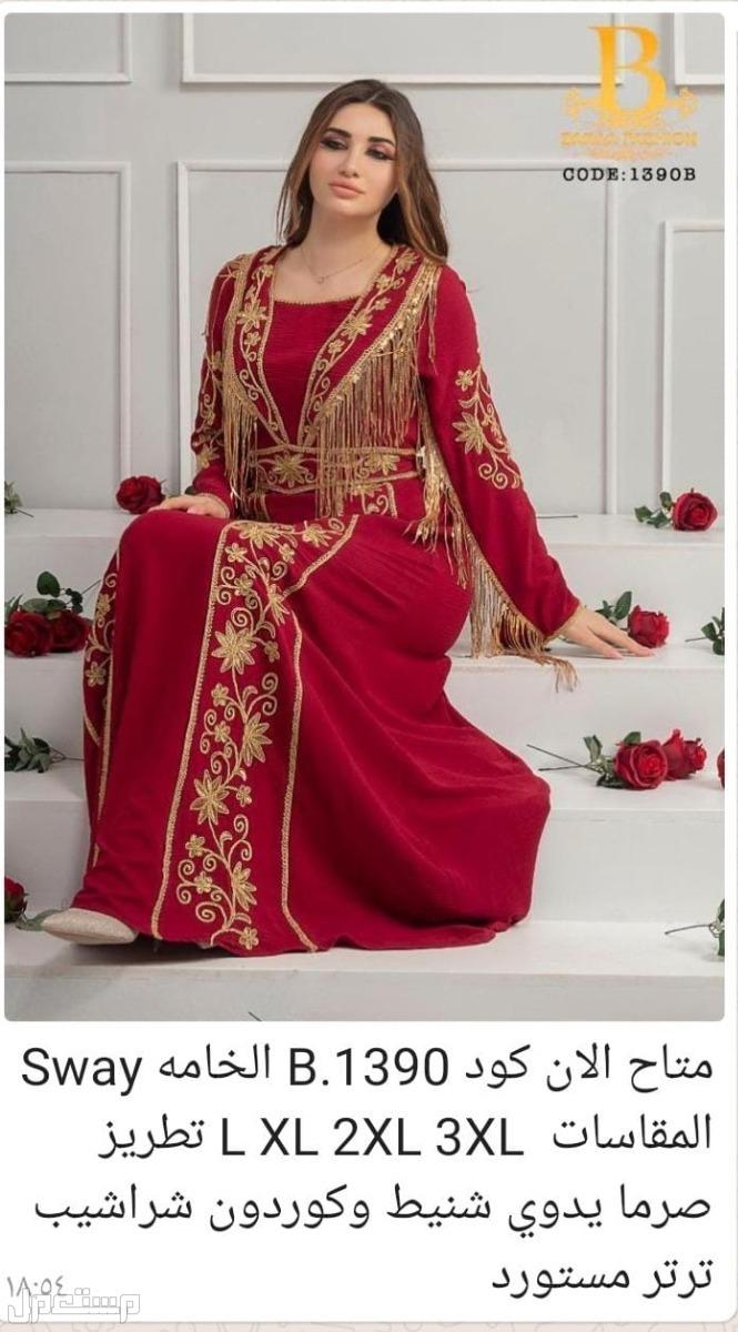 ملابس ومفارش العيد عنا وبس