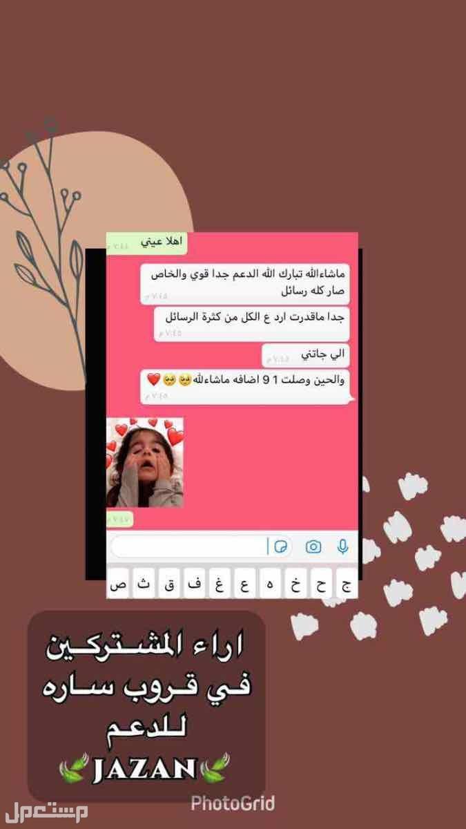 دعم واعلانات ونشر باليوزارات سناب