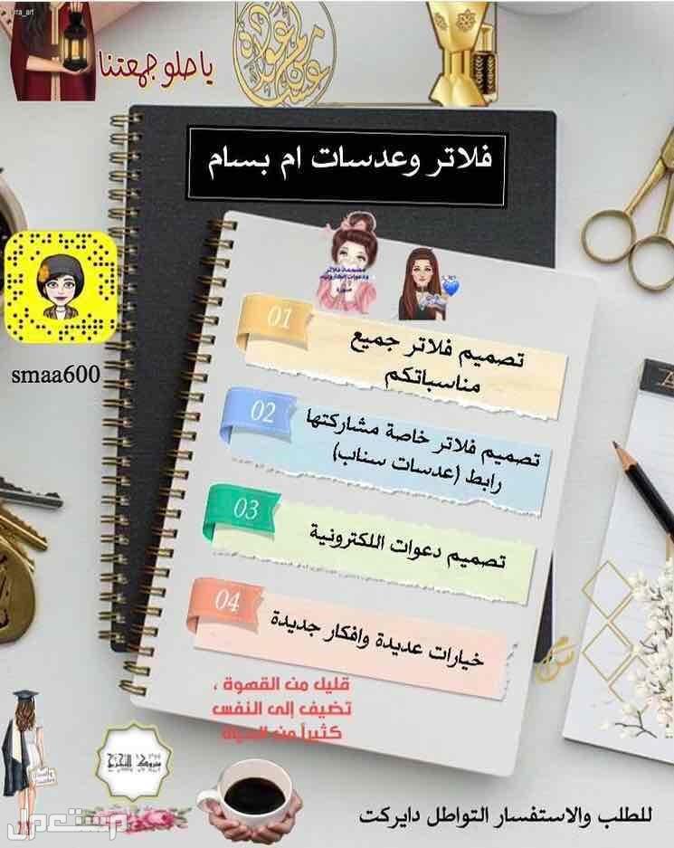 مصممة فلاتر وعدسات وتصميم دعوات الكترونية وبطاقات وثيمات