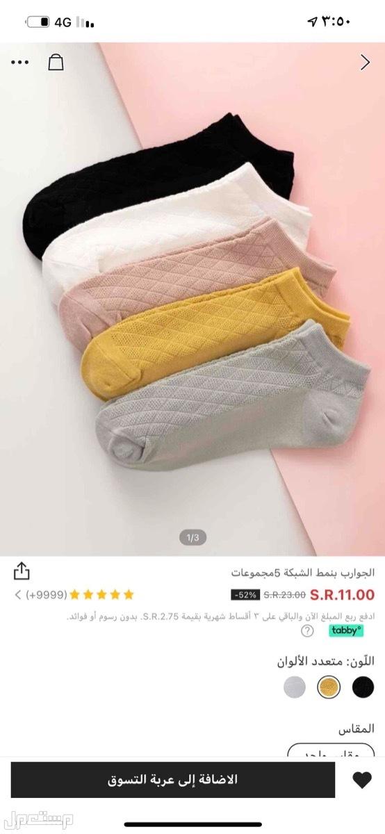 جوارب من شي إن