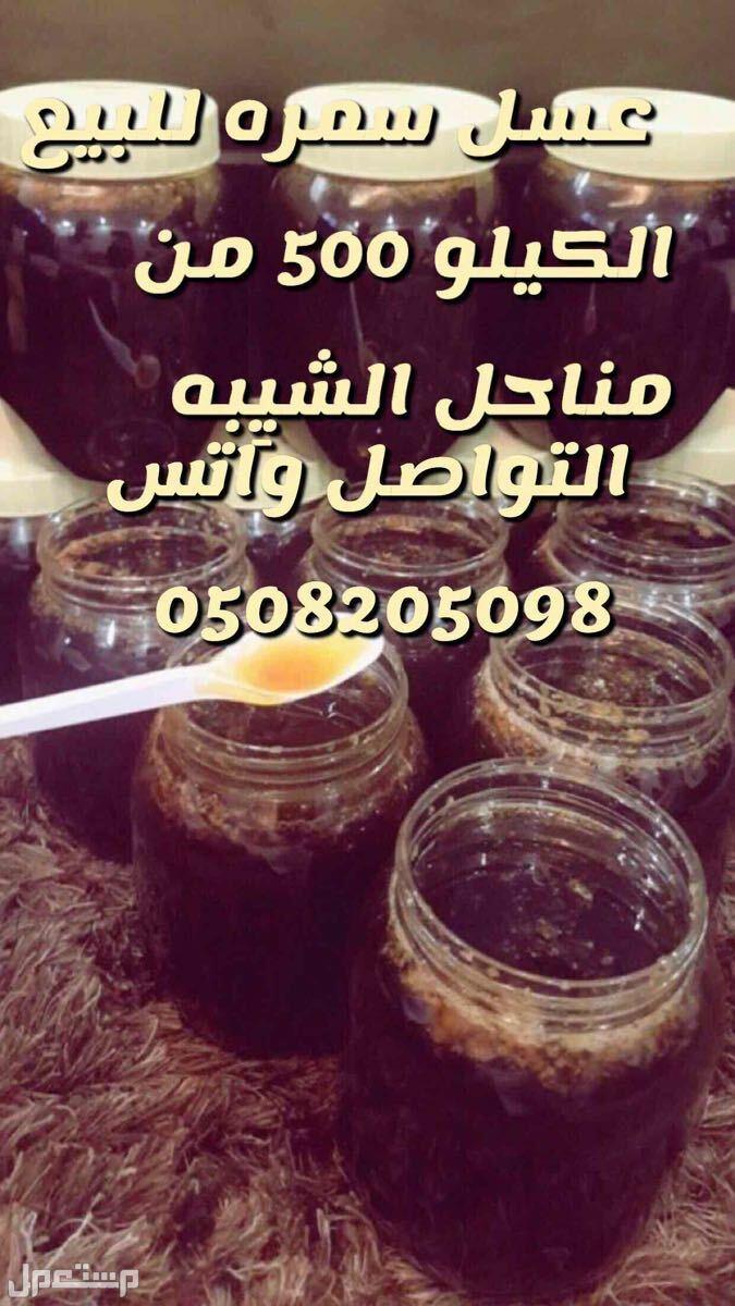 عسل سمره حر عسل سمره حر مقاري