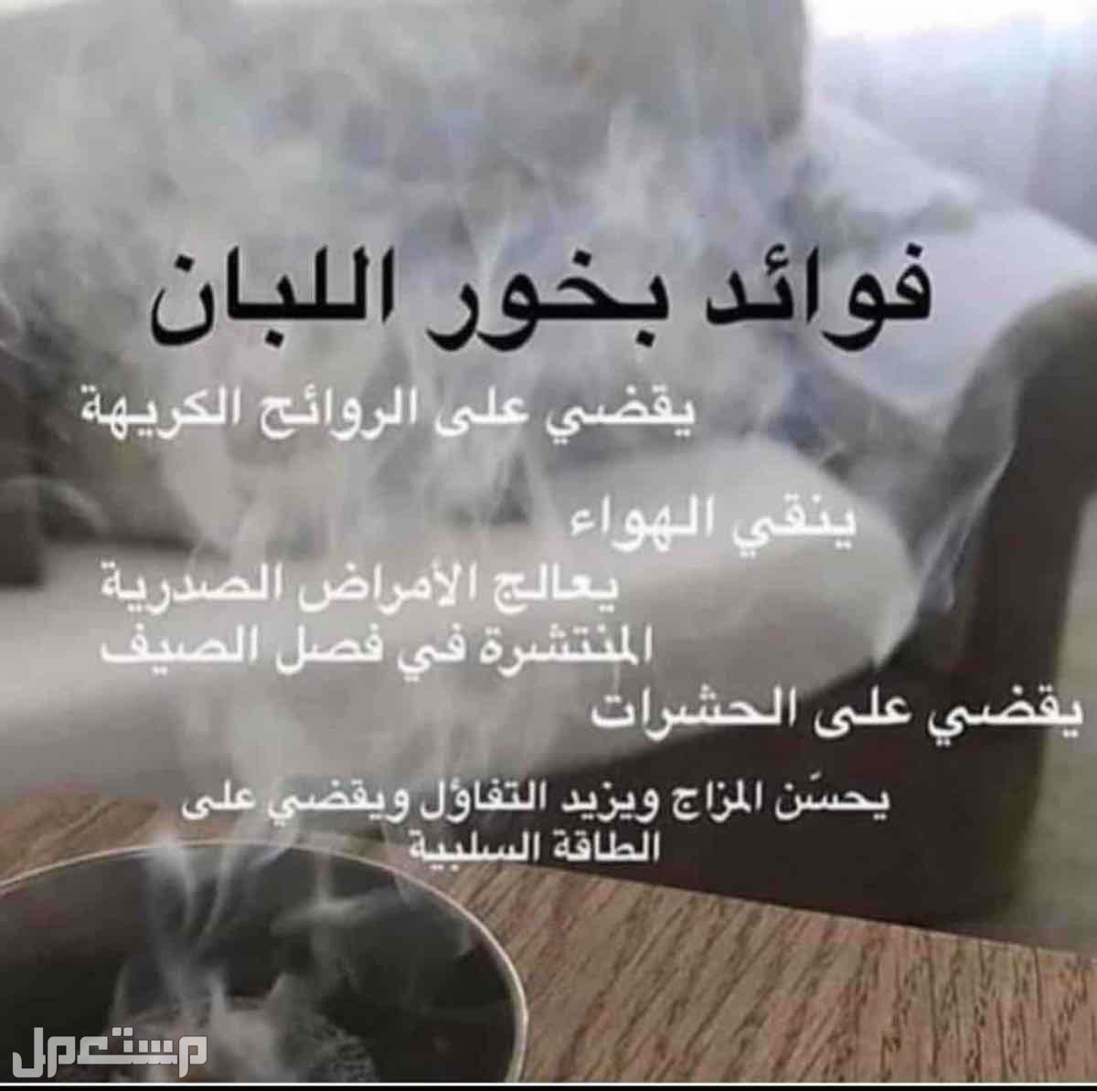 بخور لبان بروائح العطريه ب25